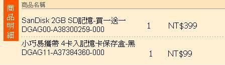 $498的購入明細.jpg