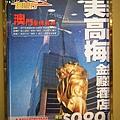D1:信德中心的中國旅行社(香港)的牆上廣告(批註)