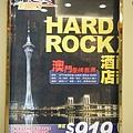 D1:信德中心的中國旅行社(香港)的牆上廣告
