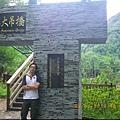0909 Aowanda Park (23).JPG
