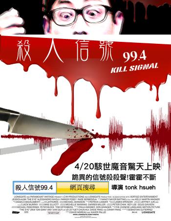 殺人信號 99.4
