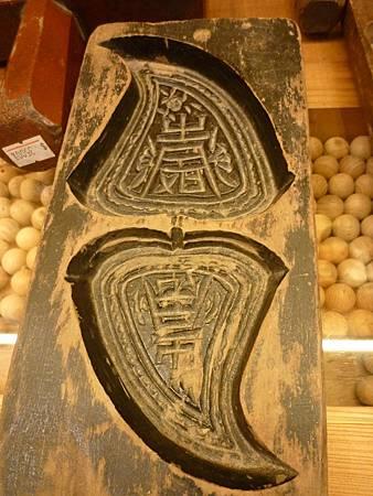 現今少見的木製傳統糕粿模具.JPG