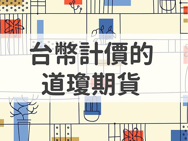 台灣期交所的道瓊期貨 元大期貨林妙鴒 痞客邦