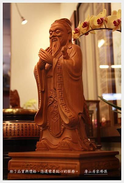 佛像神像佛具展示-至聖先師 孔子-1尺3樟木