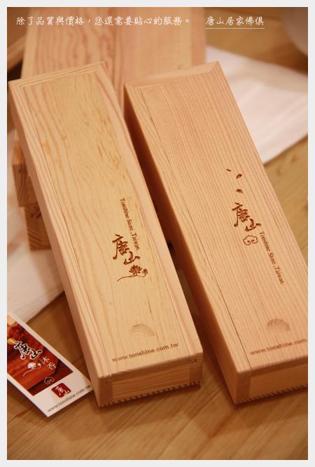 2011年終滿額好禮-唐山沐香