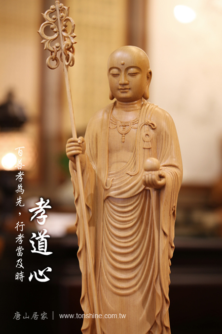 台灣檜木雕刻-1尺6地藏王菩薩