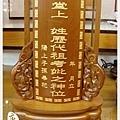 手工製-1尺肖楠木古式祖龕-03.jpg