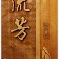 """""""生命""""-祖先為萬壽底紋  (唐山版權所有,如有相仿者皆為盜版)"""