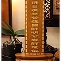 手工訂製-       梢楠木古式牌位9寸2高