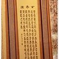 {唐山居家神明桌} 佛堂設計成品展示-名師沐手親繪親寫心經與百壽