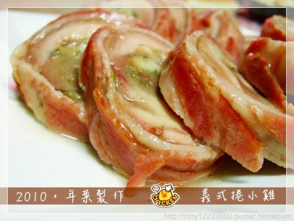 2010 年菜系列-義式香料好好用的培根雞肉捲