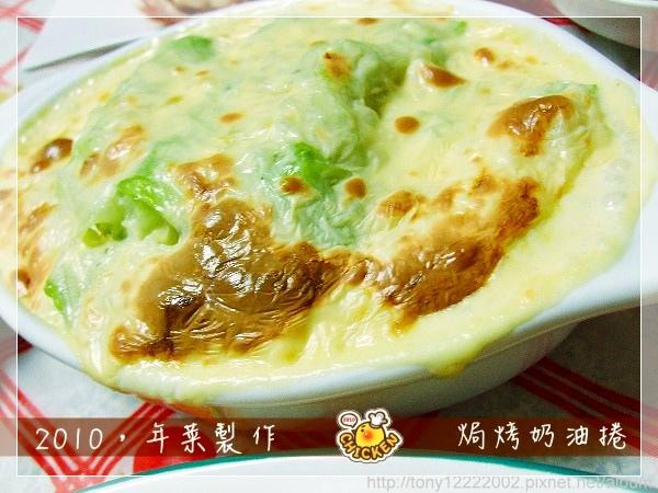 2010 年菜系列-奶油白醬焗烤高麗菜捲