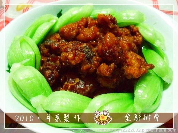 2010 年菜系列-好酥酥酥京都排骨