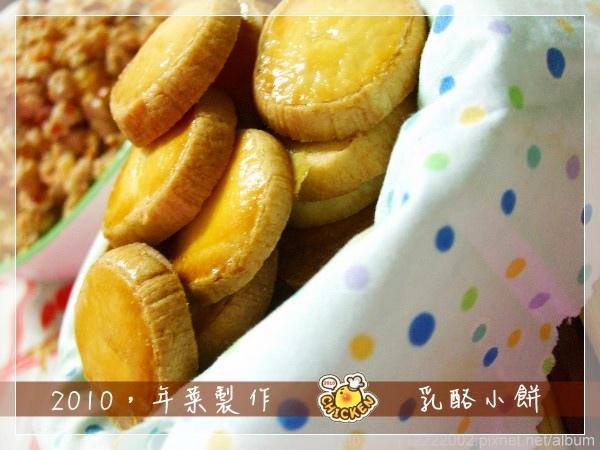 2010 年菜系列-飯後甜點奶油酥餅