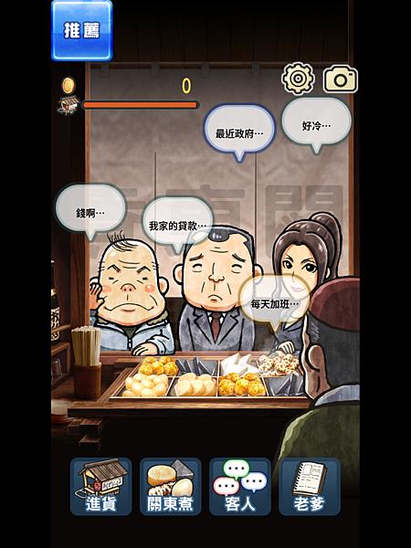 關東煮店人情故事 02.PNG