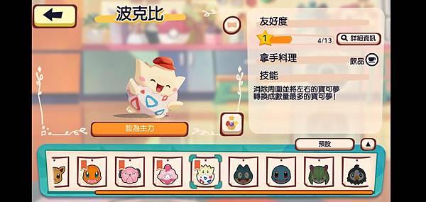pokemon cafe mix 07.jpg