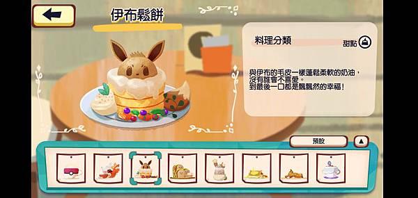 pokemon cafe mix 12.jpg