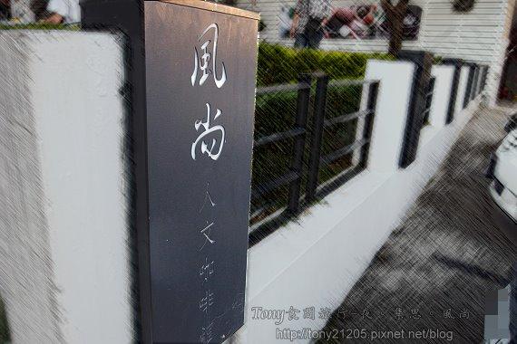 風尚人文咖啡013.jpg