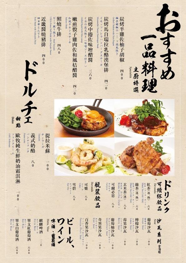 P4-Specialita---Nagomi_menu--201505