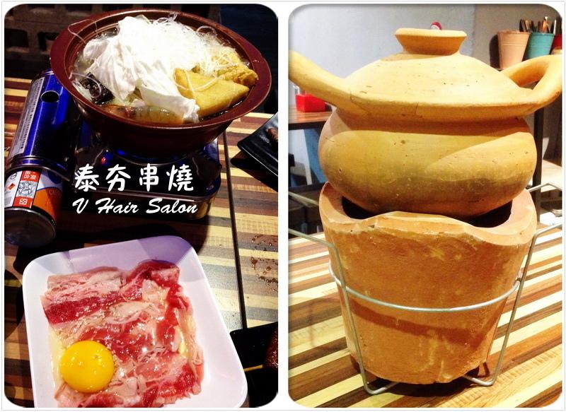 A13 土陶鍋