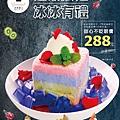thumbnail_ATT-冰果甜心週末限定冰冰有禮