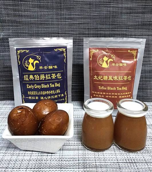 紅茶茶葉蛋紅茶茶凍封面照.jpg