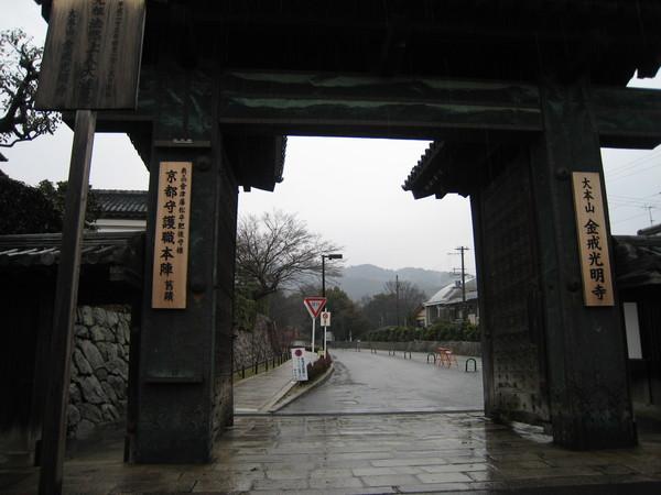 金戒光明寺的正門