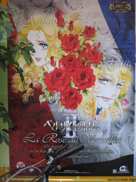 凡爾賽玫瑰真的要出第二部嗎???