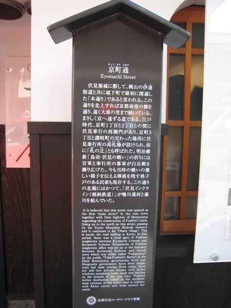 伏見鳥羽之戰的說明碑