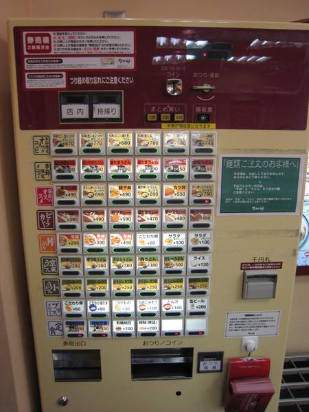 餐券自動販賣機
