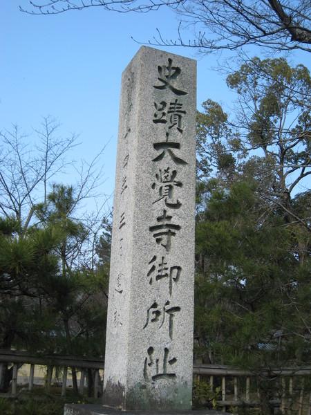大覺寺門口