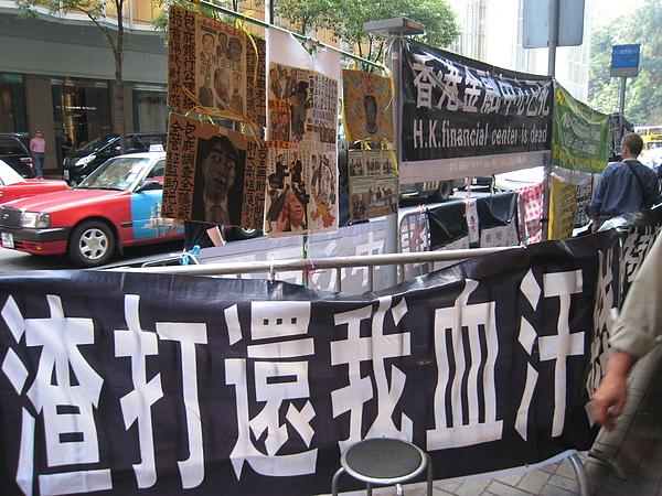 中環金融區的雷曼受害者抗議