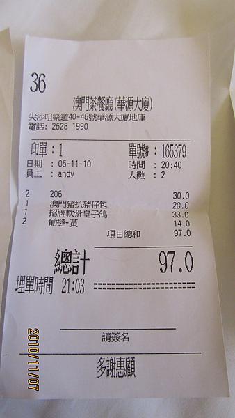 澳門茶餐廳帳單