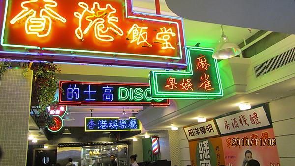 香港飯堂一景