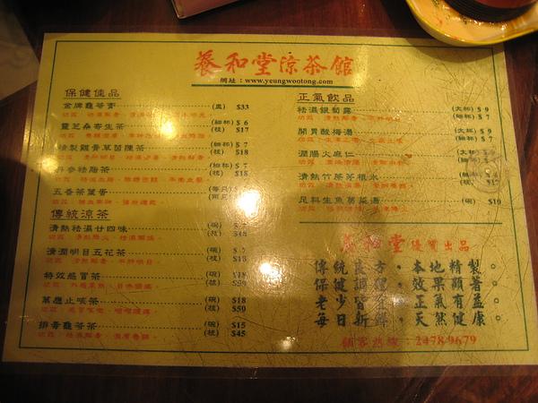 涼茶價目表