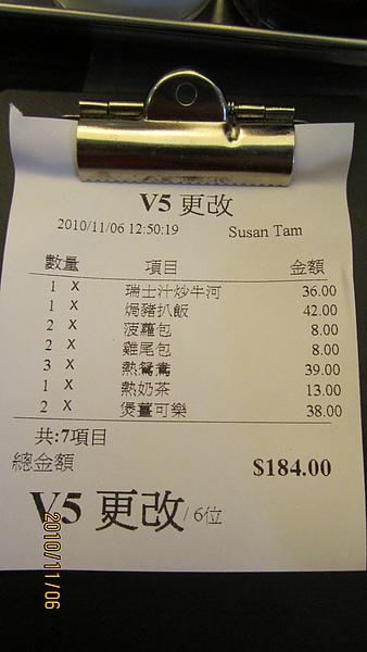 登愣~六人飽食一頓共184港元