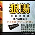 狠腸德義式香腸集點卡_新竹東門店_正面.jpg