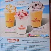 博客來週年慶獨享券乙張(酷聖石冰淇淋_中杯經典冰淇淋 乙客)_背面.JPG