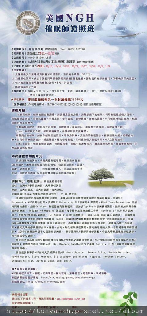 美國 NGH 催眠師證照班(週六班 2011/10/13 開課,連續八週)_NLP 催眠課程推薦