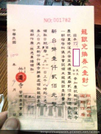 20110924代捐建廟 (2)