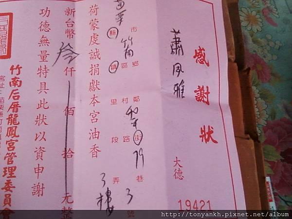 20111118竹南龍鳳宮建廟