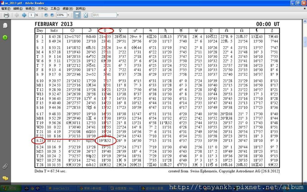 20130225水星逆行通訊中斷