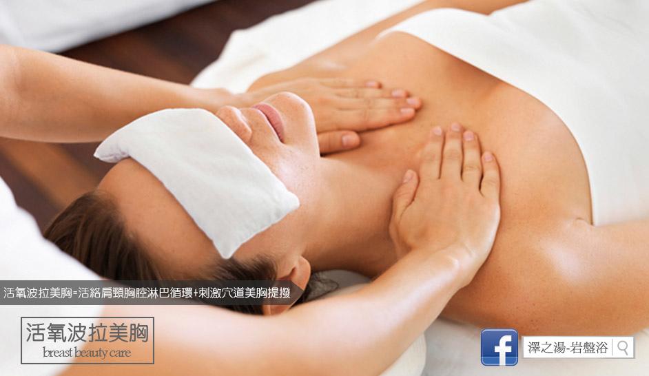 0727澤之湯-女人要的不只是豐胸,更要美胸-4.jpg