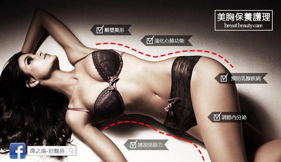 0727澤之湯-女人要的不只是豐胸,更要美胸-1.jpg