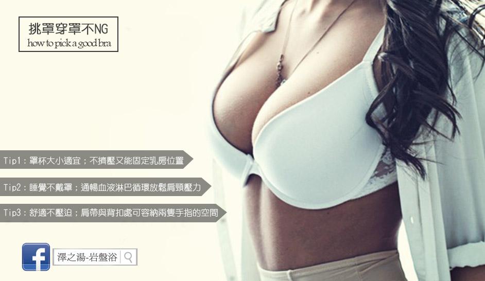 0727澤之湯-女人要的不只是豐胸,更要美胸-2.jpg