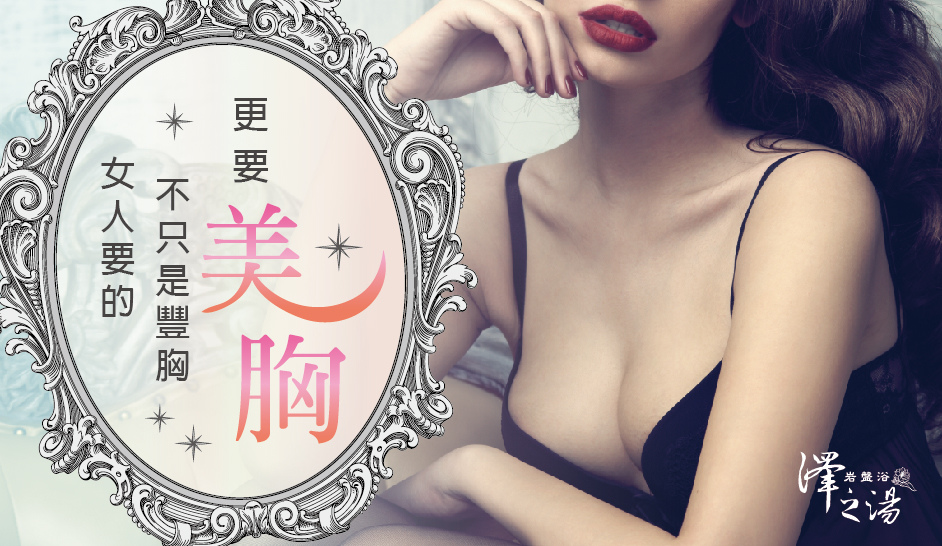 20170726-Blog_女人要的不只是豐胸-cover-01.jpg