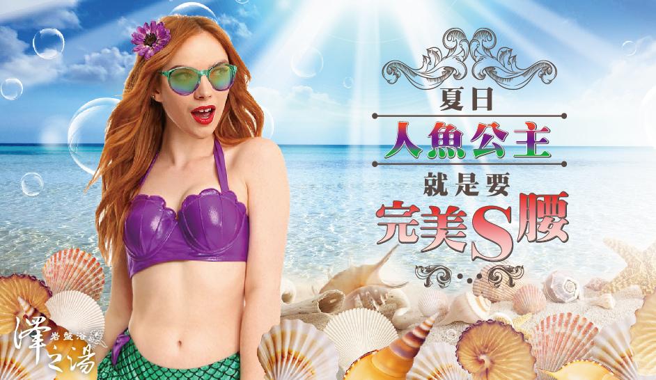 20170817-Blog_夏日人魚公主-cover-01.jpg