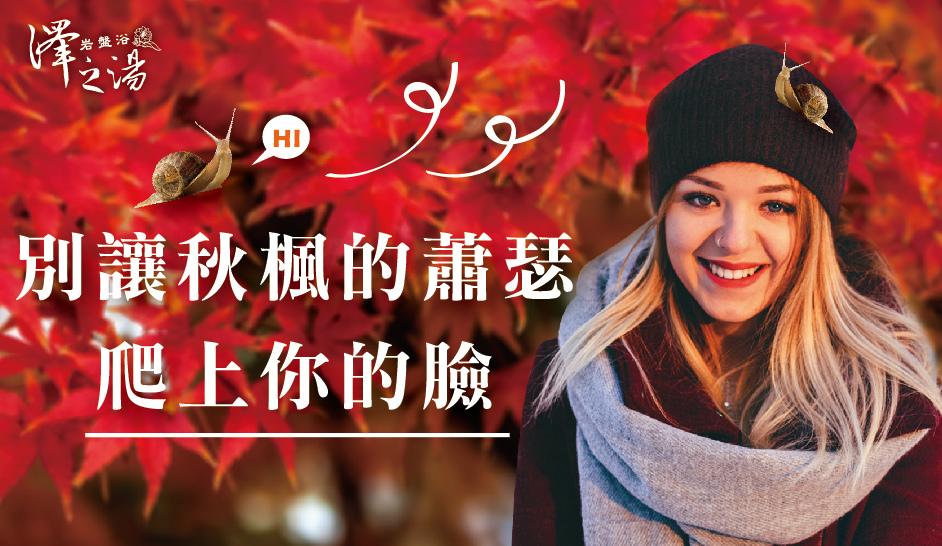 20171023-Blog_孅塑精雕-秋楓的蕭瑟-cover-01.jpg