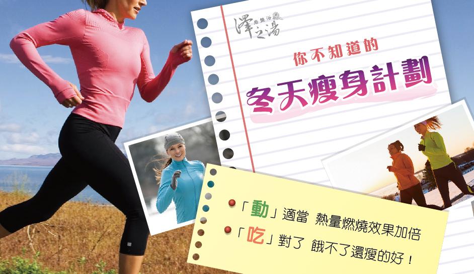 20171127-Blog_冬天瘦身計劃-cover-01.jpg