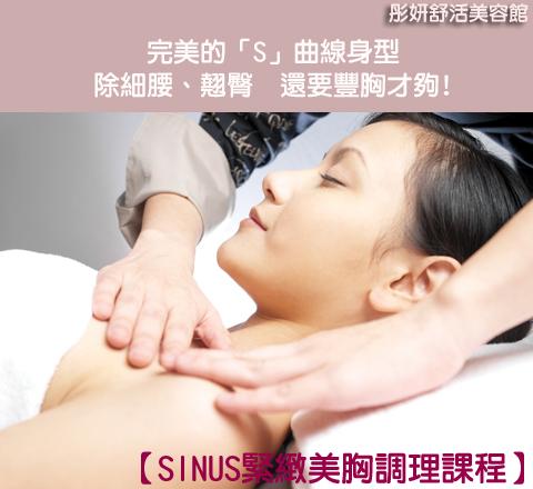 【SINUS緊緻美胸調理課程】.jpg